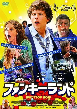 Amazon   ファンキーランド [DVD...