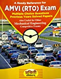 MPSC - AMVI (RTO) Exam - A Ready Reference - English Medium (Prachiti Publications)