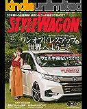 STYLE WAGON (スタイル ワゴン) 2018年 8月号 [雑誌]