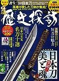 歴史探訪 vol.3 (ホビージャパン2019年7月号増刊)