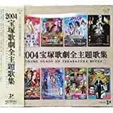 2004宝塚歌劇全主題歌集