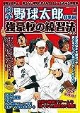 中学野球太郎 総集編 強豪校の練習法Vol.2 (廣済堂ベストムック 381)
