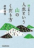 禅が教える 人生という山のくだり方 (中経の文庫)