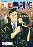 社長 島耕作(4) (モーニングコミックス)