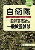 自衛隊一般幹部候補生 一般教養試験  [2019年度版]
