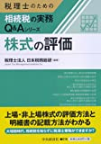 株式の評価 (税理士のための相続税の実務Q&Aシリーズ)