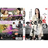 やくざの女6 [DVD]