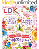 LDK (エル・ディー・ケー) 2017年6月号 [雑誌]