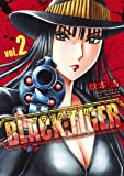 BLACK TIGER ブラックティガー 2 (ヤングジャンプコミックス)