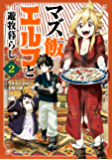 マズ飯エルフと遊牧暮らし 分冊版(2) (少年マガジンエッジコミックス)