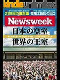 週刊ニューズウィーク日本版 「特集:日本の皇室 世界の王室」〈2019年5月14日号〉 [雑誌]