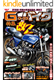 G-WORKSバイク Vol.1