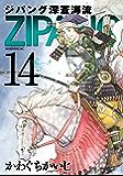 ジパング 深蒼海流(14) (モーニングコミックス)