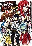 史上最強の魔法剣士、Fランク冒険者に転生する 1 ~剣聖と魔帝、2つの前世を持った男の英雄譚~ (ヤングジャンプコミックス)
