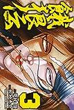 餓狼伝 3 (少年チャンピオン・コミックス)
