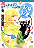 1/4×1/2R(2) (Nemuki+コミックス)