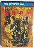 傭兵剣士 (現代教養文庫―T&Tソロ・アドベンチャー)