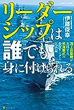 リーダーシップは誰でも身に付けられる 海上自衛隊が実践する、米海軍式の最強リーダーシップ論 (アルファポリス)