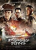 オペレーション・クロマイト [DVD]