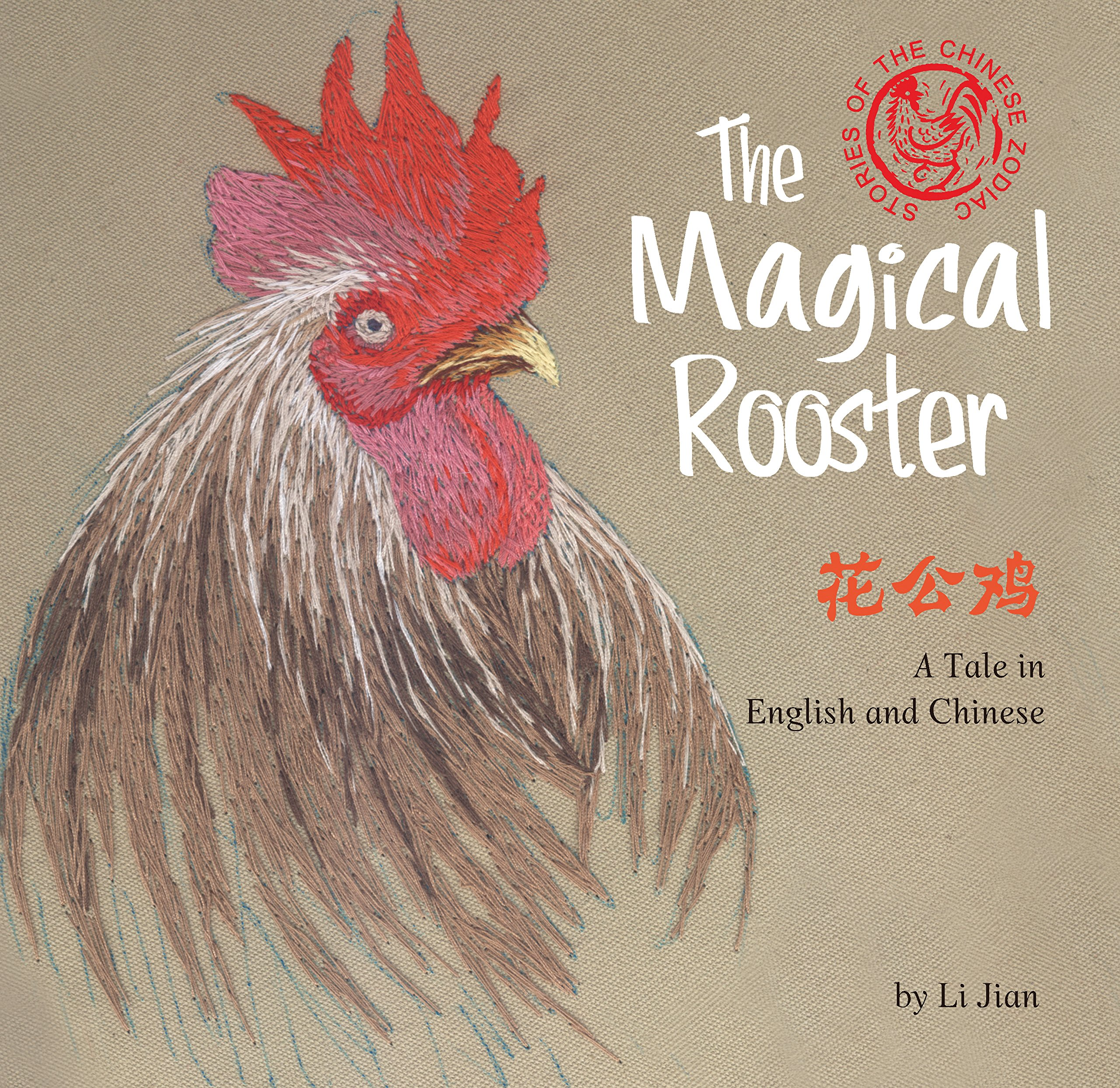 The Magical Rooster: Stories of the Chinese Zodiac, A Tale in English and Chinese