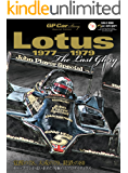 GP Car Story Special Edition Lotus 1977-1979 チャップマンの空力革命 GP CAR STORY特別編集
