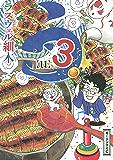 う(3) (モーニングコミックス)