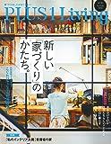 PLUS1Living No.95 (別冊プラスワンリビング)