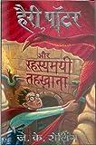 Harry Potter aur Rahasyamayi Tehkhana: Harry Potter and the Chamber of Secrets