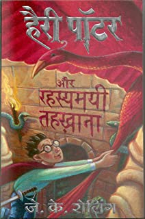 Pdf hindi potter in book harry
