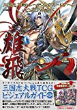 三国志大戦トレーディングカードゲーム ビジュアルガイド 雄飛 (ホビージャパンMOOK 584)