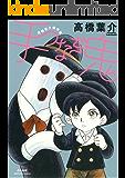 手つなぎ鬼【完全版】 (ぶんか社コミックス)