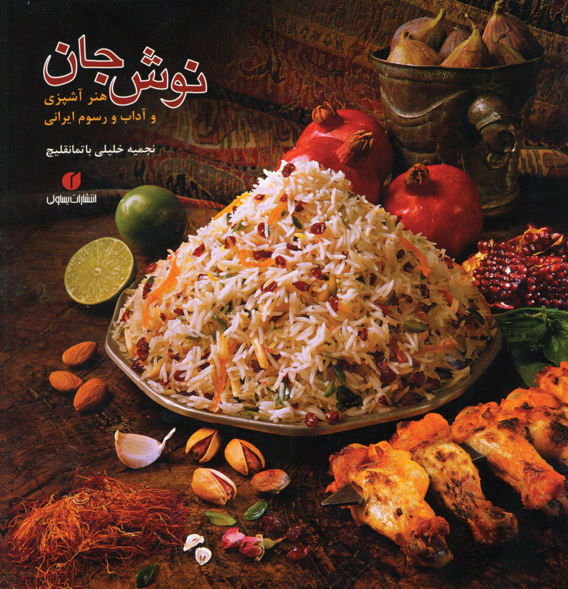 Nush-e Jan, Persian Language Edition of New Food of Life (Persian Edition) by Yassavoli/Mage