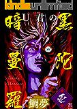 U君の暗黒曼陀羅 (壱) (あなたが体験した怖い話)