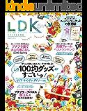 LDK (エル・ディー・ケー) 2016年 5月号 [雑誌]