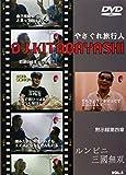 [やさぐれ旅行人 DJ北林シリーズ] (黙示録第四章) ルンピニ三國無双 [DVD]