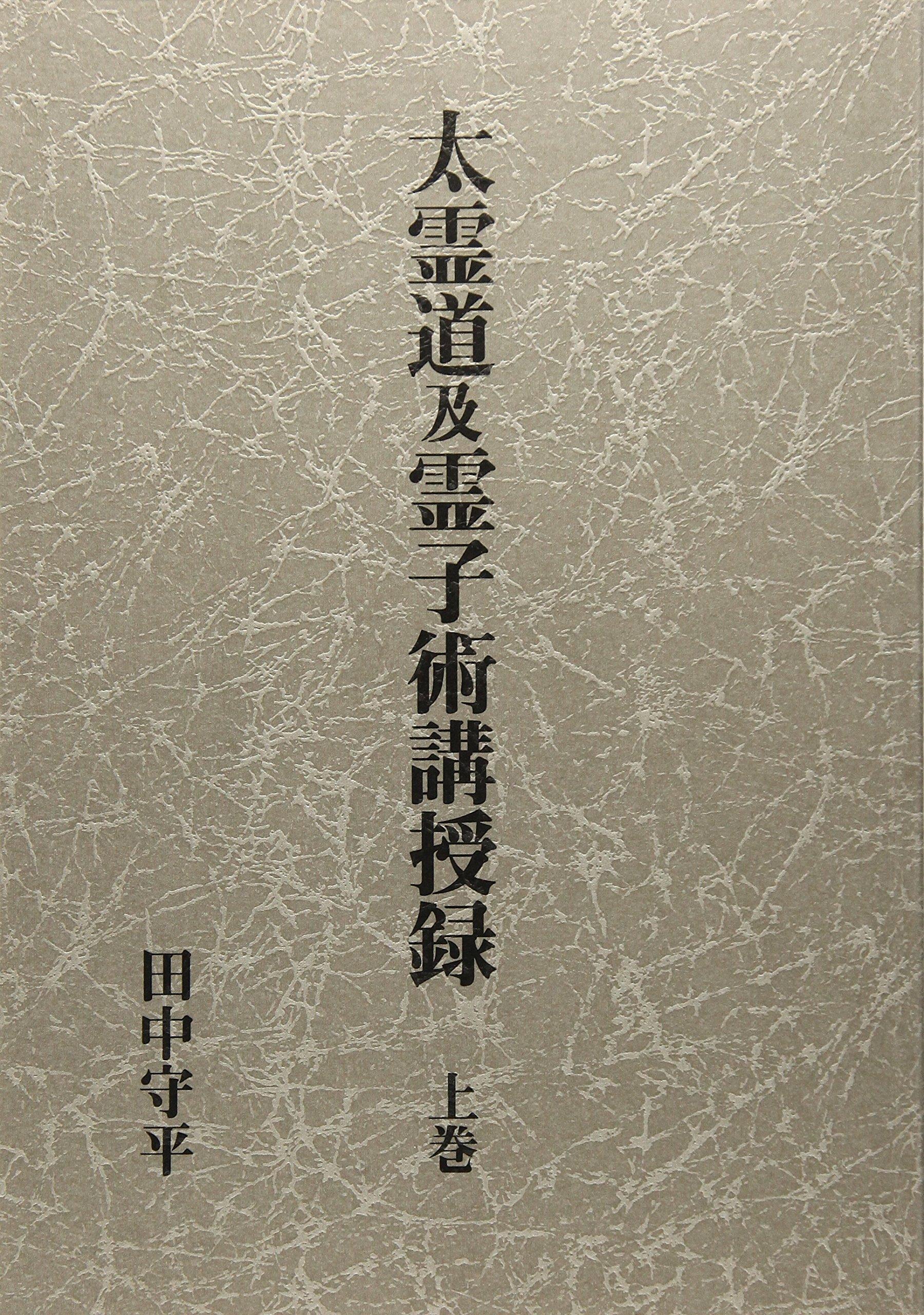 太霊道及霊子術講授録 上巻 | 田...