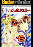 いとしのシェリー(12) (冬水社・いち*ラキコミックス)