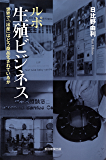 ルポ 生殖ビジネス 世界で「出産」はどう商品化されているか (朝日新聞出版)