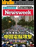 週刊ニューズウィーク日本版 「特集:中国電脳攻撃」〈2019年9月3日号〉 [雑誌]