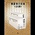 傅雷译文经典(全32册)