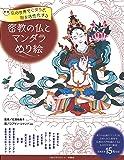 新版 密教の仏とマンダラ塗り絵