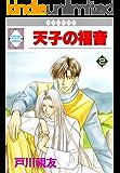 天子の福音(2) (冬水社・いち*ラキコミックス)