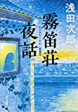 霧笛荘夜話 新装版 (角川文庫)