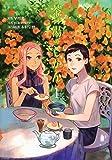茶の湯のじかん 1 (ヤングジャンプコミックス)
