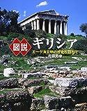 図説 ギリシア―エーゲ海文明の歴史を訪ねて (ふくろうの本)