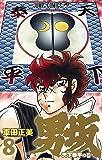 男坂 8 (ジャンプコミックス)