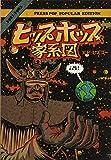 ヒップホップ家系図 vol.2(1981~1983)普及版 (ソフトカバー)