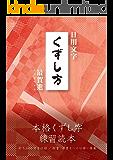 日用文字くずし方 (22世紀アート)