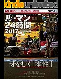 AUTOSPORT (オートスポーツ) 特別編集ル・マン24時間2017 AUTOSPORT特別編集