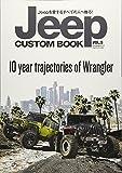 Jeep CUSTOM BOOK vol.5 (ぶんか社ムック)